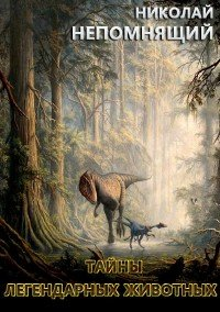 Тайны легендарных животных (аудиокнига)