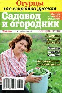 Спецвыпуск Садовод и огородник №2 2016 Огурцы 100 секретов урожая