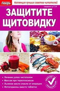 Народный лекарь Спецвыпуск №154 2016 Защитите щитовидку
