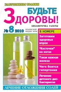 Бабушкины травки №8 2010