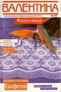 Валентина №5 1995