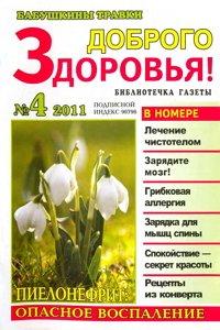 Бабушкины травки №4  2011