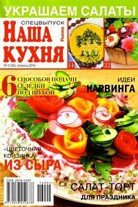 Спецвыпуск Наша кухня  №2  2016  Украшаем салаты