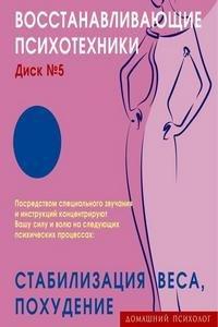 Психологическое аудио для похудения