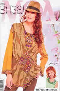 Журнал мод №597 2016