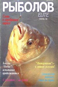 Рыболов Elite 1 1994