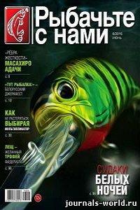 Рыбачьте с нами №6 2016