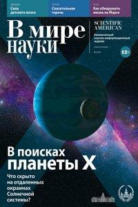 В мире науки №4  2016