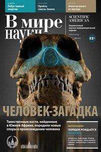 В мире науки №5-6  2016