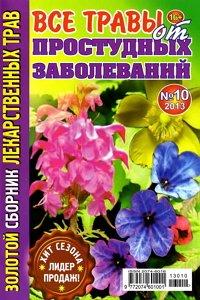 Золотой сборник лекарственных трав №10 2013 Все травы от простудных заболеваний