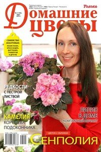 Домашние цветы №3 2016