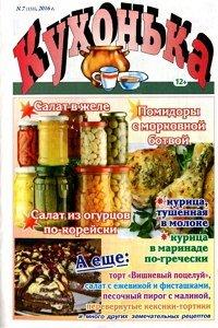 Кухонька №7  2016