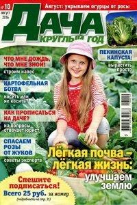 Дача круглый год №10  2016