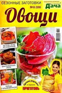 Библиотека журнала Моя любимая дача №15  2016 Сезонные заготовки