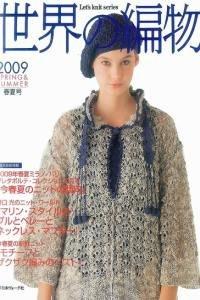 Lets knit series NV80032 2009 Spring & Summer
