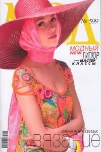 Журнал Мод №599 2016