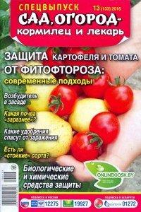 Спецвыпуск Сад огород кормилец и лекарь №13 2016 Защита от фитофтороза