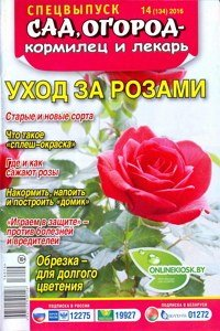 Спецвыпуск Сад огород кормилец и лекарь №14 2016 Уход за розами