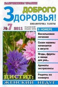 Бабушкины травки №7 2011
