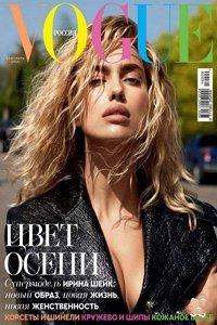 Vogue №9  2016 Россия