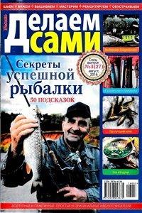 Спецвыпуск Делаем сами №3 2016 Секреты успешной рыбалки