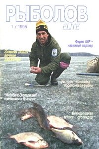 Рыболов Elite 1 1995