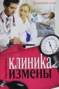 Воронова Мария - Клиника измены (Аудиокнига)