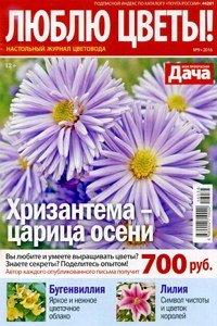 Люблю цветы №9  2016