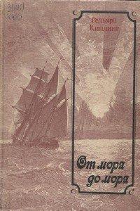 Киплинг Редьярд - От моря до моря (Аудиокнига)