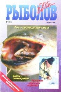 Рыболов Elite 4 1996