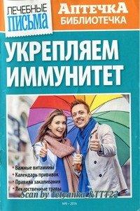 Аптечка библиотечка № 9  2016  Укрепляем иммунитет
