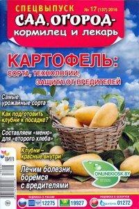 Спецвыпуск Сад  огород  кормилец и лекарь  №17  2016 Картофель