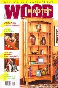 Wood Мастер №1 2008
