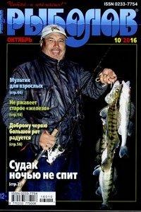 Рыболов №10  2016