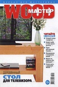 Wood Мастер №2  2016