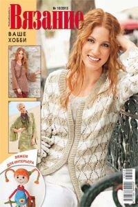 Вязание ваше хобби №10 2013