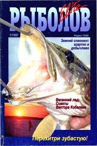 Рыболов Elite 1 1997