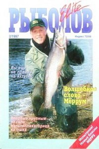 Рыболов Elite 2 1997