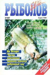 Рыболов Elite 3 1997