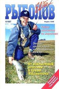 Рыболов Elite 4 1997