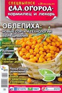 Спецвыпуск Сад огород кормилец и лекарь №20  2016 Облепиха