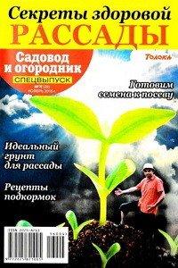 Спецвыпуск Садовод и огородник №4  2016 Секреты здоровой рассады