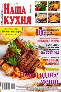 Наша кухня №12 2016
